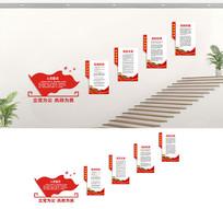 党建楼梯文化墙设计