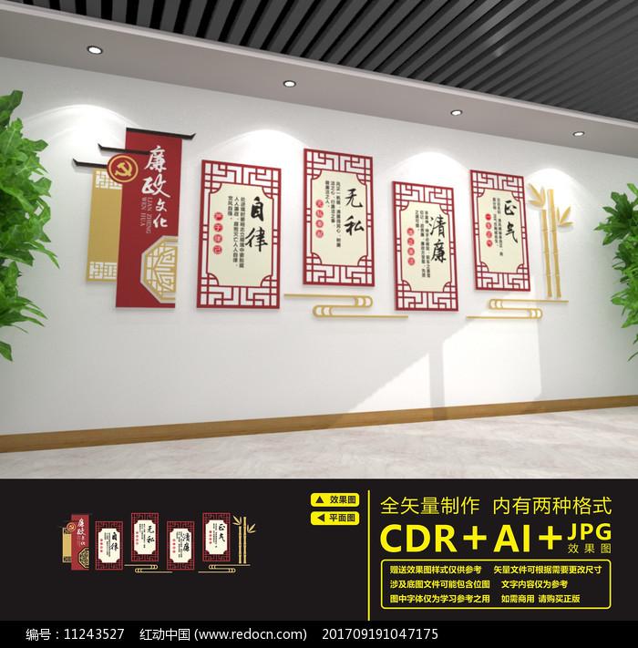 党建室廉政文化墙图片