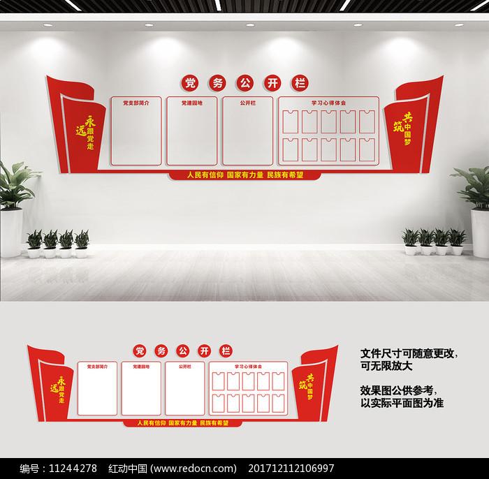 党务公开栏文化墙设计图片