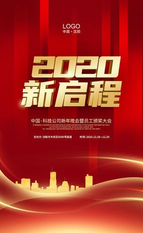 大氣2020啟程年會海報