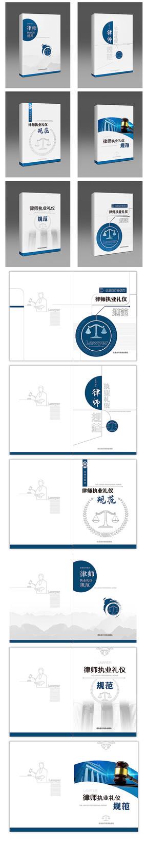 法律书籍封面设计