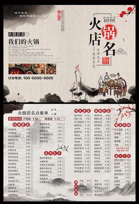 复古中国风火锅餐饮菜单设计