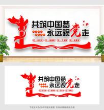 共筑中国梦永远跟党走文化墙