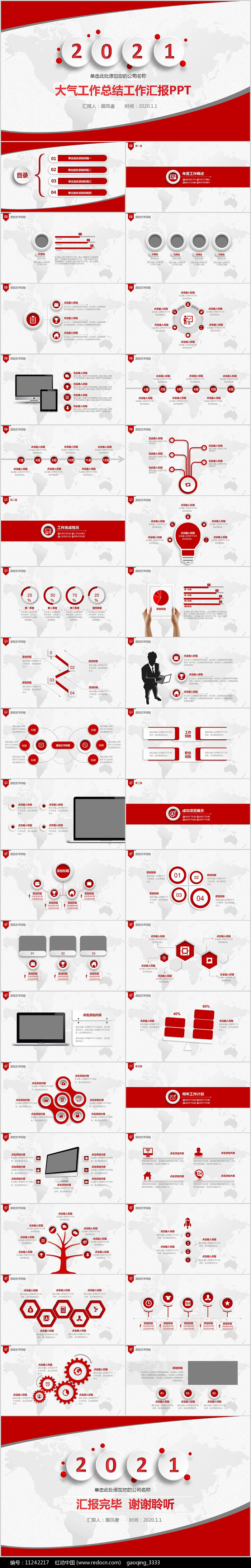 红色2021年终工作汇报工作计划PPT图片