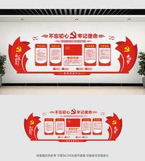 红色党建党员活动室布置文化墙