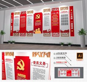 红色党员入党誓词文化墙党建文化墙