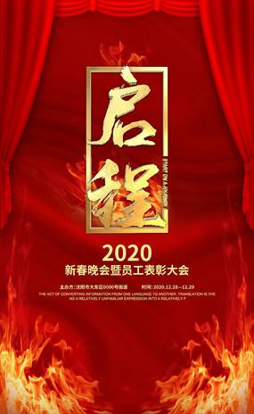 紅色絢麗年會海報海報