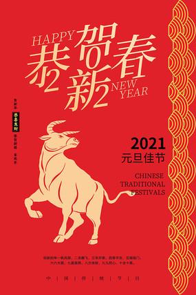 简约恭贺新春牛年海报