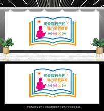 教师标语文化墙