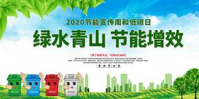 节能减排宣传周低碳环保宣传展板