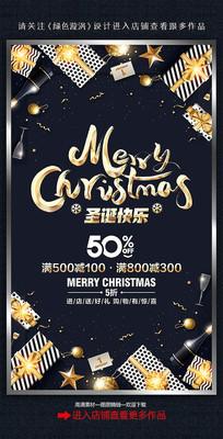 精美大气圣诞节宣传海报