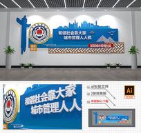 蓝色城市城管建设标语社区党建文化墙
