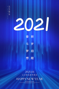 蓝色大气2021元旦海报