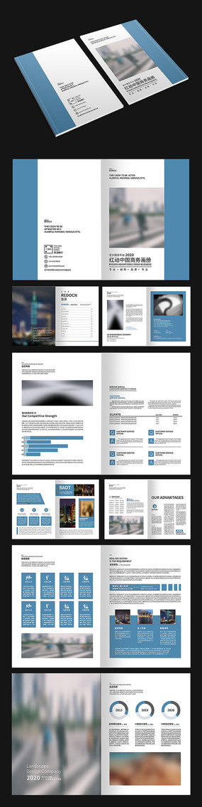 藍色高端創意畫冊設計