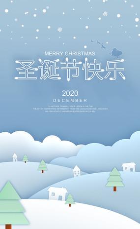 蓝色清新圣诞节海报