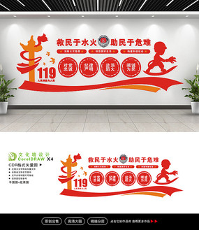 立休中国消防队救援队文化墙