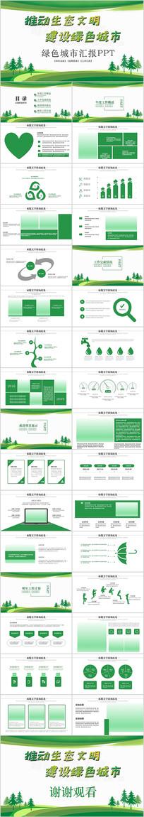 绿色环保绿化构建生态文明城市PPT