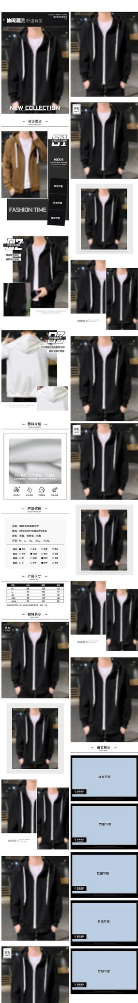 男装秋冬外套描述细节详情页模板psd