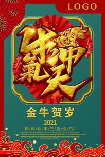 牛年红色宣传海报