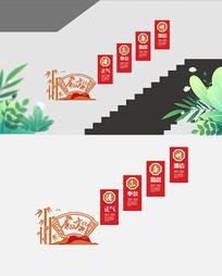 清正廉明党建廉政文化墙