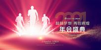 企业2021年会盛典舞台背景板