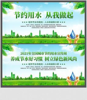 全国城市节约用水公益海报设计