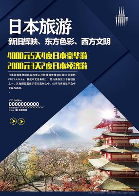 日本旅游广告海报