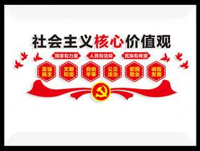 社会主义核心价值观雕刻展板
