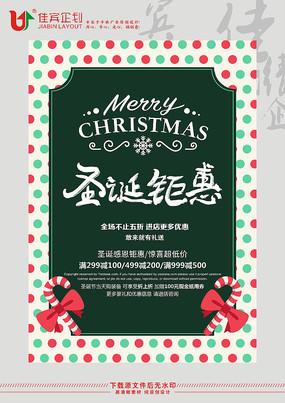 圣诞钜惠海报设计