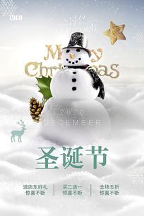 圣诞节海报设计广告