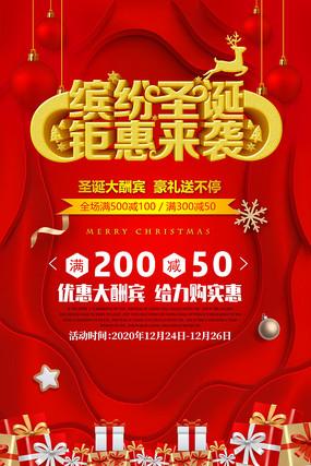 圣诞节钜惠来袭海报设计