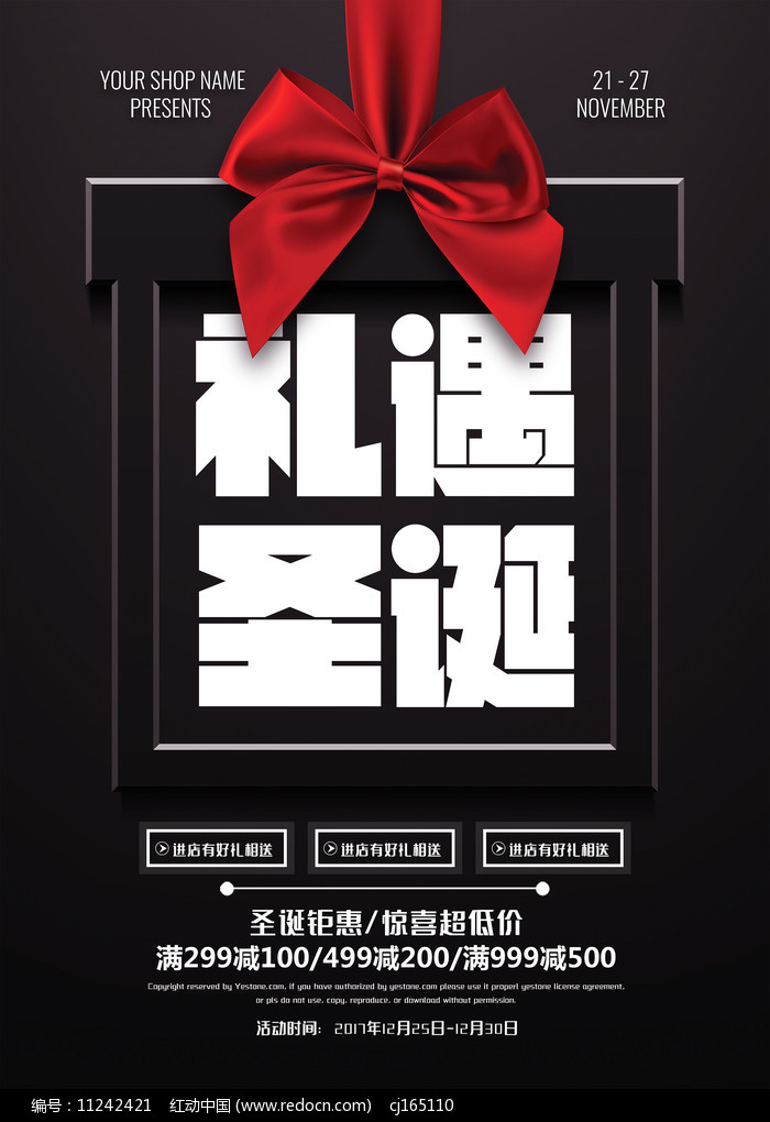 圣诞节圣诞礼遇海报设计图片
