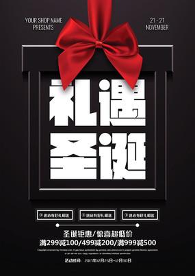 圣诞节圣诞礼遇海报设计