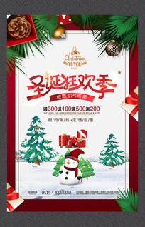 圣诞狂欢节快乐宣传海报