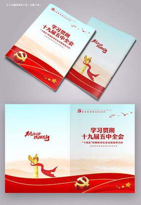 十九届五中全会画册封面设计模板