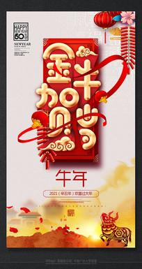 水墨中国风2021牛年节日海报