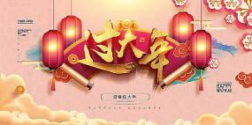 春节过大年年新年海报