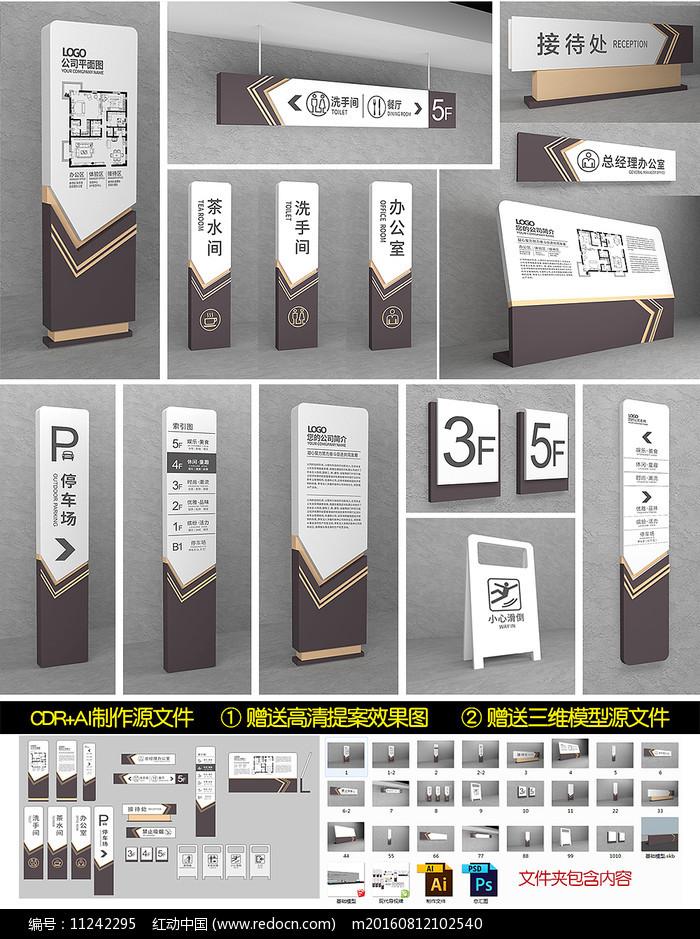 现代导视牌导视系统标识标牌设计图片