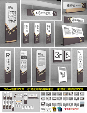 现代导视牌导视系统标识标牌设计