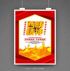 西畴精神宣传海报设计