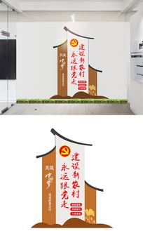 新农村党建标语文化墙设计