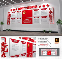 新时代党员之家活动室入党誓词文化墙