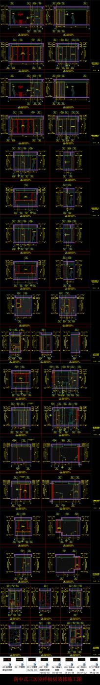 新中式三居室样板房装修护墙板施工图