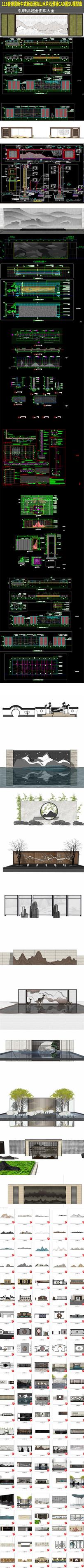 新中式新亚洲拟山水片石景墙CAD