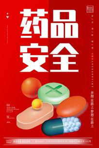 药品安全海报