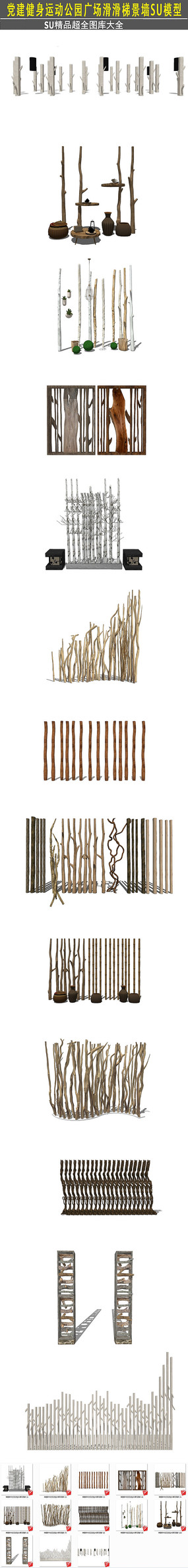 禅意民宿茶室枯木树干艺术屏风隔断