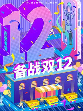 原创手绘双十二促销海报