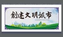 中国风创建文明城市宣传展板