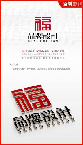 中國風古典福字體logo商標志設計