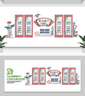 中国风家风家训文化墙